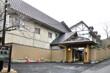 高湯温泉 旅館ひげの家 ロゴ