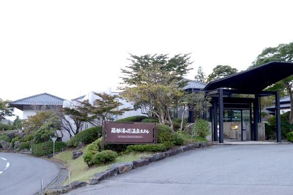 箱根湯の花温泉ホテル 外観