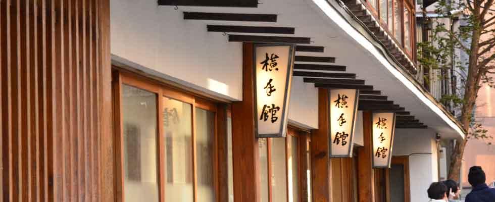 伊香保温泉 横手館 イメージ