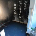 鉄輪温泉 かまど地獄3丁目の湯
