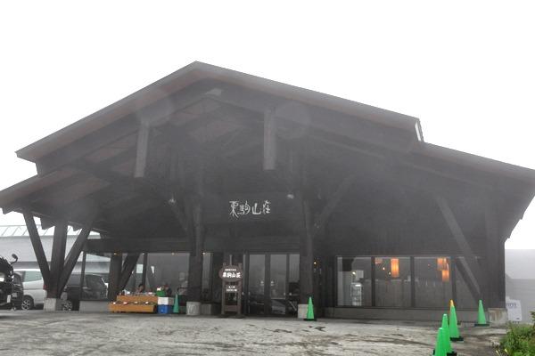 須川温泉 栗駒山荘1