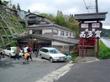鳴子温泉-西多賀旅館ロゴ