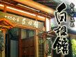 奈良田温泉 白根館 ロゴ