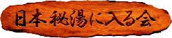 日本秘湯の湯会員