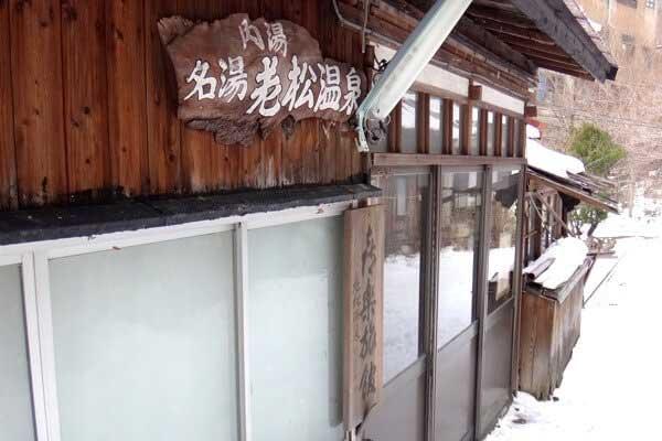 老松温泉 喜楽旅館 入口