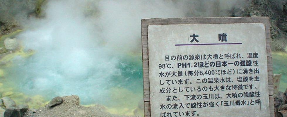 玉川温泉 イメージ