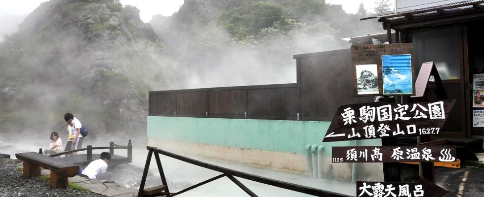 須川温泉 須川高原温泉 イメージ