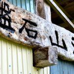 盤石温泉 盤石山荘
