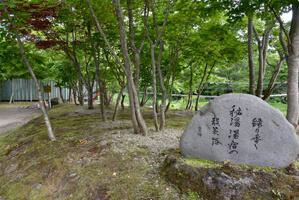 秘湯湯宿の散策路と書かれた石