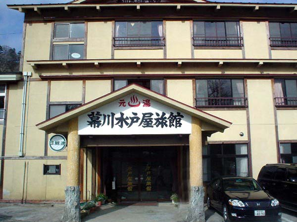 幕川温泉 水戸屋旅館1