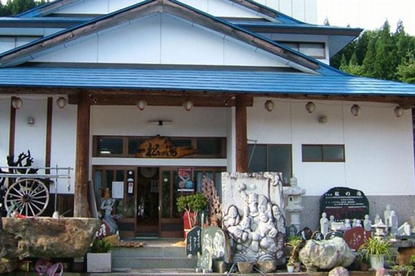 滝沢温泉-松の湯1
