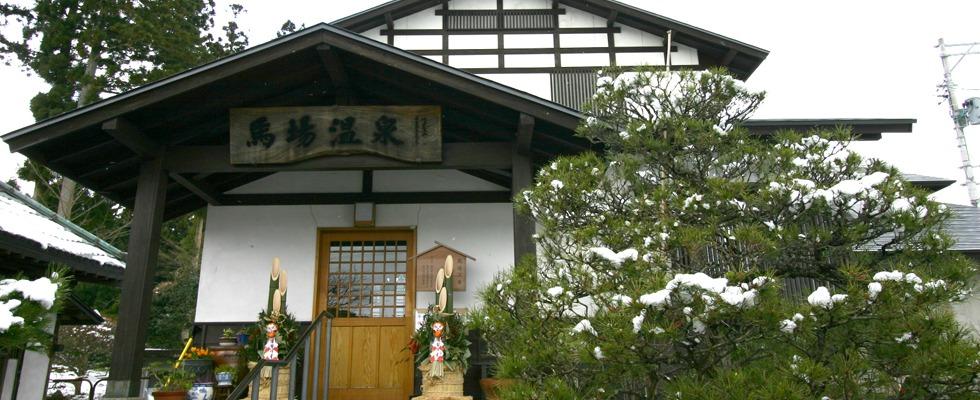 東鳴子温泉 馬場温泉 イメージ