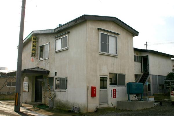小曲温泉 秋田谷旅館1