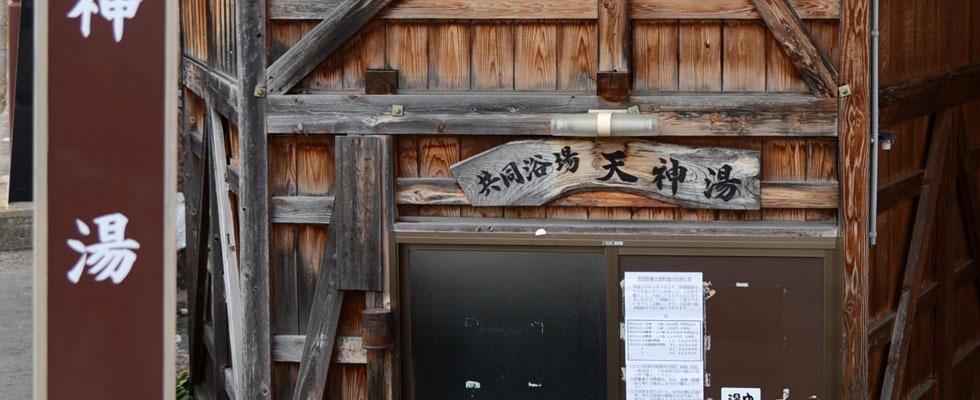 湯ノ花温泉 天神の湯イメージ