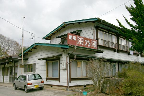 毒沢鉱泉-沢乃湯1