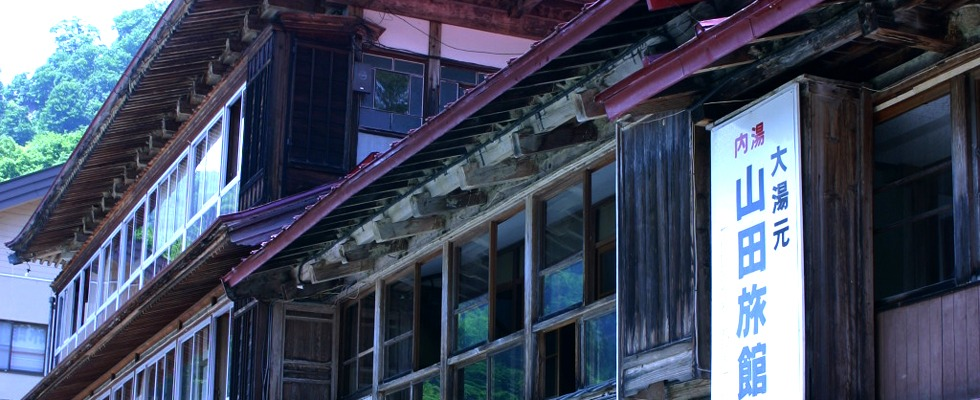 小谷温泉 山田旅館イメージ