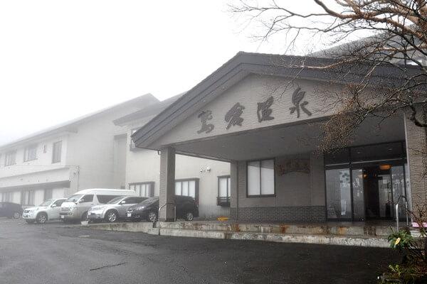 鷲倉温泉 高原旅館外観