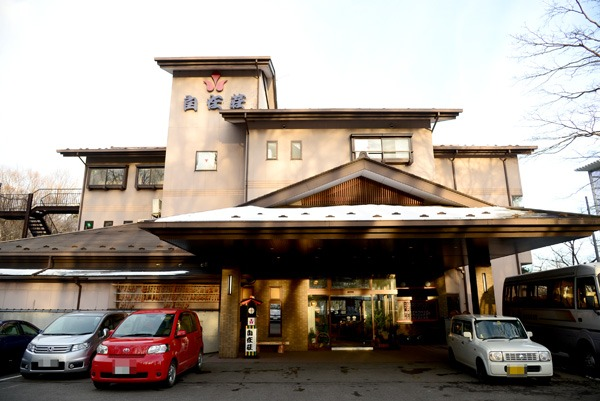 新那須高原温泉 こころのお宿自在荘1