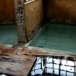 草津温泉 泉水館