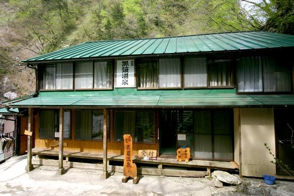 黒薙温泉 黒薙温泉旅館1