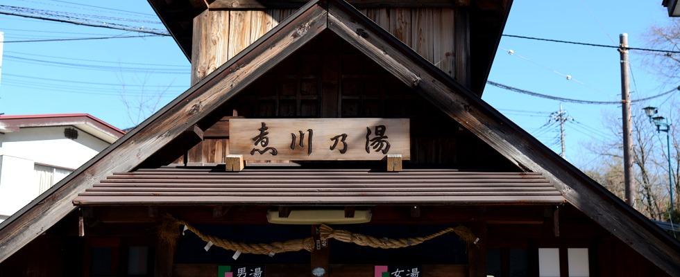 草津温泉 煮川乃湯イメージ