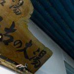 湯ヶ島温泉 世古の湯
