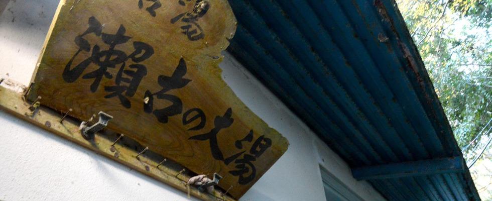 湯ヶ島温泉 世古の湯イメージ