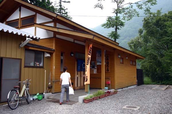 上栗山温泉 開運の湯 1