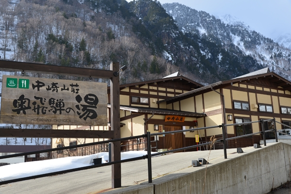 中崎山荘 奥飛騨の湯1