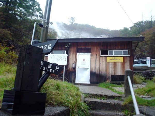 新湯温泉 寺の湯1