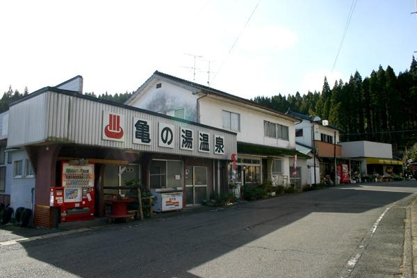 吉田温泉 亀の湯1