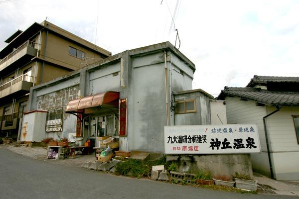 神丘温泉1