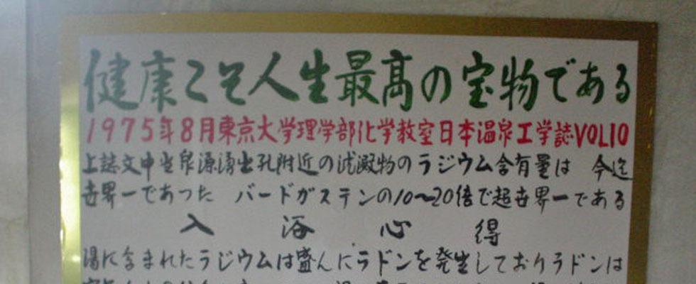高隈ラジウム猿ヶ城温泉イメージ