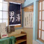黒川温泉 地蔵湯
