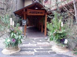 黒川温泉 やまびこ旅館 入口