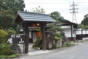 鷹山 露天風呂付の部屋
