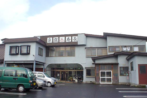 長寿温泉 松寿荘1