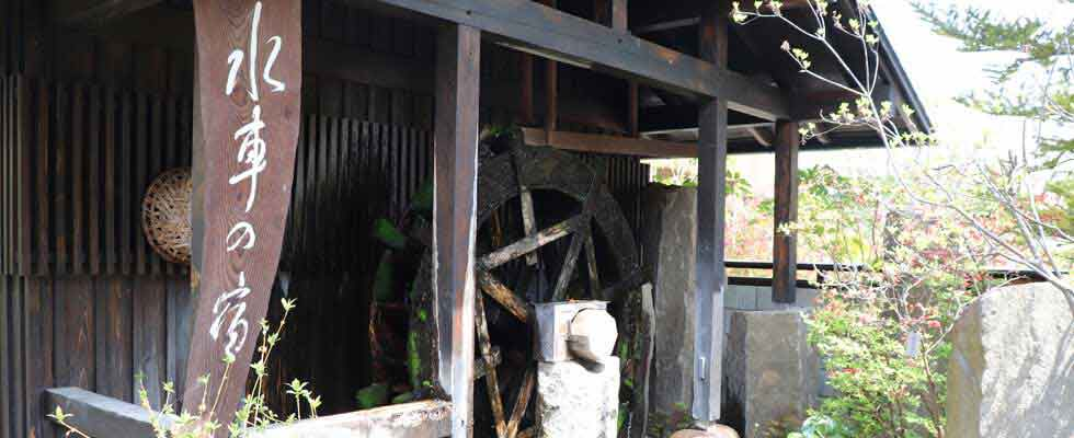 川原湯温泉 水車の宿 山木館 イメージ