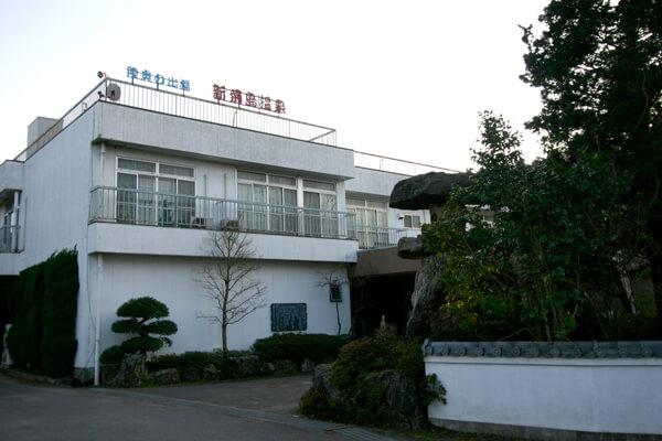新菊島温泉 外観