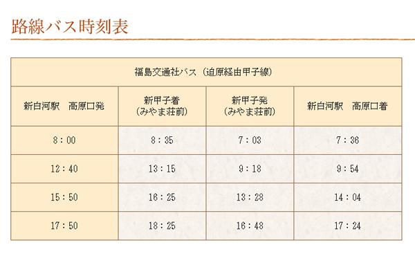 新甲子温泉 みやま荘バス時刻表