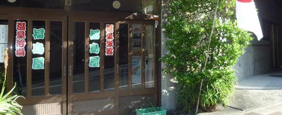 熱海温泉 福島屋旅館イメージ