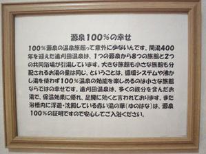 遠刈田温泉の源泉事情が書かれている